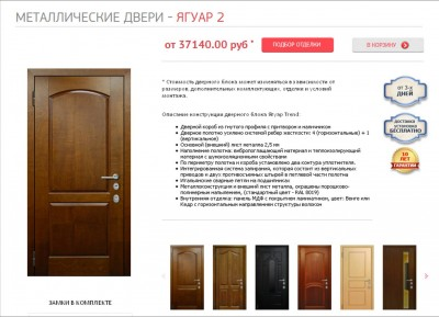 Стальные двери Ягуар