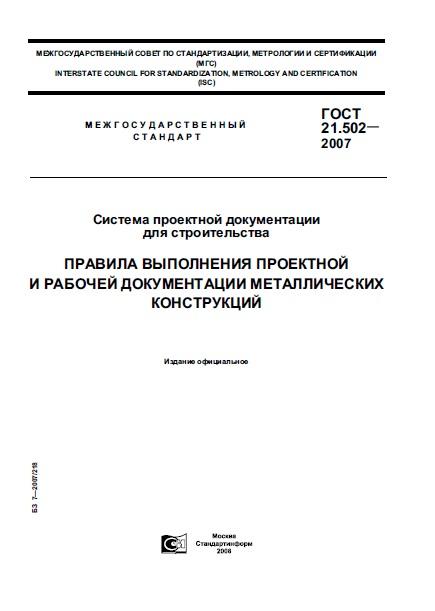 ГОСТ 7322001 СИБИД Отчет о научноисследовательской