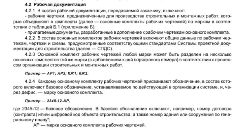 Постановление 87 Положение о составе разделов проектной